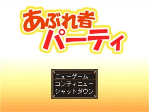 あぶれ者パーティ Game Screen Shot1