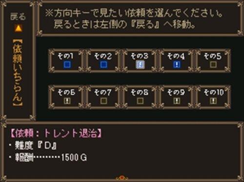 あぶれ者パーティ Game Screen Shot4