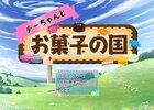 チーちゃんとお菓子の国【ver1.20】
