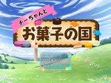 チーちゃんとお菓子の国【ver1.53】