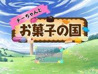 チーちゃんとお菓子の国【ver1.42】