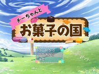 チーちゃんとお菓子の国【ver1.43】