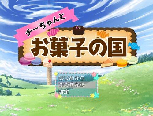 チーちゃんとお菓子の国【ver1.53】 Game Screen Shots