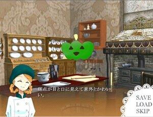 おいしいパンプキンパイのつくりかた Game Screen Shot