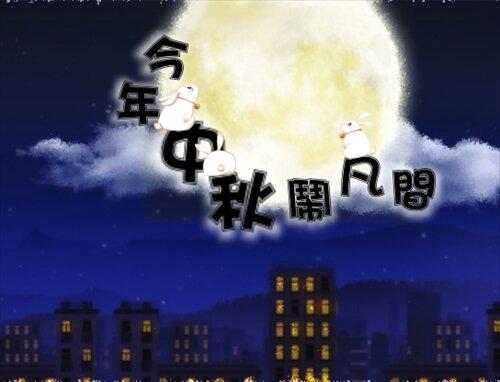 今年中秋鬧凡間 Game Screen Shot