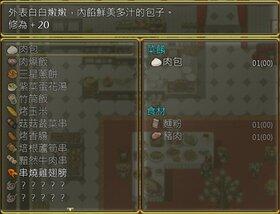 今年中秋鬧凡間 Game Screen Shot5