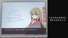 あかほん! プロトタイプA -微分・積分編- Game Screen Shot2
