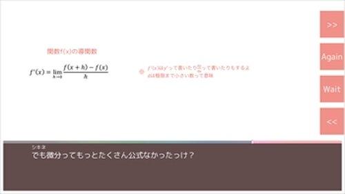 あかほん! プロトタイプA -微分・積分編- Game Screen Shot4