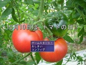 10月10日はトマトの日 Game Screen Shot2