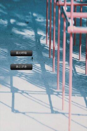 かわいい Game Screen Shot2