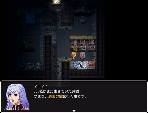 黒の館 Game Screen Shot1