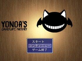 ヨノアのチョコレート工場 Game Screen Shot2