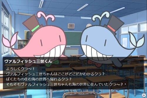 ヴァルフィッシュ三世くん、学校に迷い込む! Game Screen Shot1