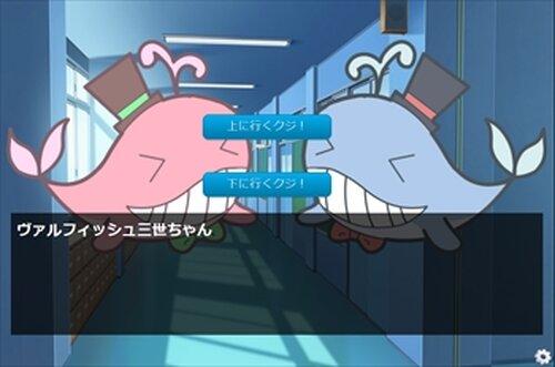 ヴァルフィッシュ三世くん、学校に迷い込む! Game Screen Shot2