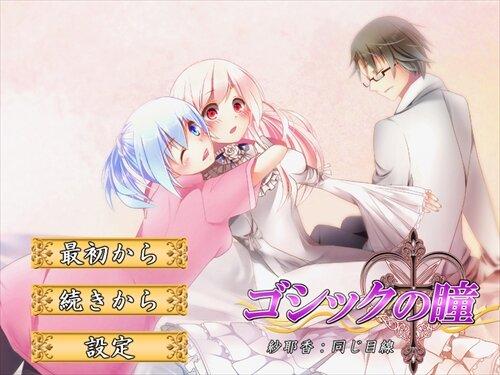 ゴシックの瞳 紗耶香:同じ目線 Game Screen Shot1