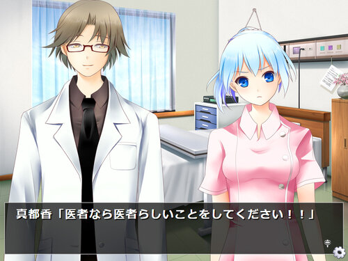 ゴシックの瞳 紗耶香:同じ目線 Game Screen Shot3