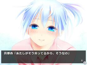 ゴシックの瞳 紗耶香:同じ目線 Game Screen Shot5