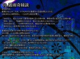 叢雨奇縁談~Inscrutable Awakening Game Screen Shot3