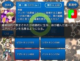 キュードル! Right Answers Game Screen Shot5