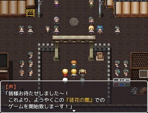 徒花の館・地獄篇 Game Screen Shots