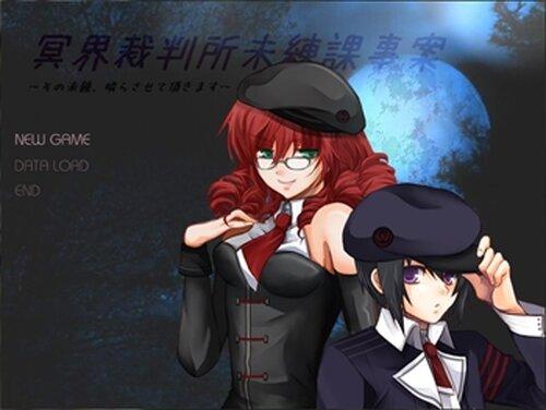 冥界裁判所未練課事案 Game Screen Shot1