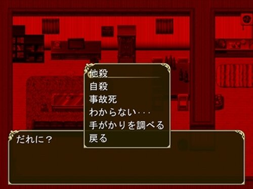 冥界裁判所未練課事案 Game Screen Shot5