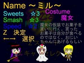 紙芝居夜トリオアスマッシュ Game Screen Shot2