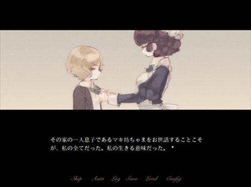 アネモネとメルヘン Game Screen Shots