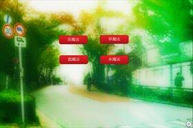 ムンドスの魔法少女 Game Screen Shot4