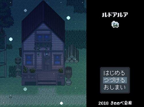 ルドアルア Game Screen Shots