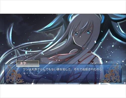 DivineCrime体験版 Game Screen Shots
