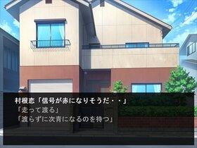 恋愛漫画DEATH Game Screen Shot2