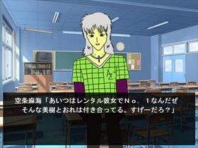 恋愛漫画DEATH Game Screen Shot3