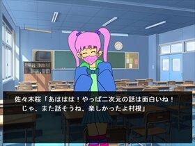 恋愛漫画DEATH Game Screen Shot4