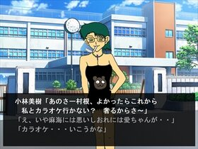 恋愛漫画DEATH Game Screen Shot5