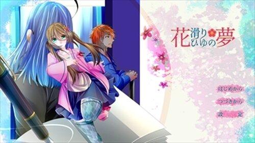 花滑りひゆの夢 Game Screen Shot2