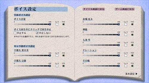 花滑りひゆの夢 Game Screen Shot5