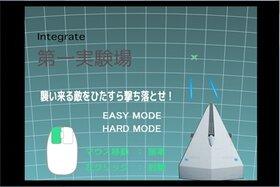 Integrate 第一実験場 Game Screen Shot2