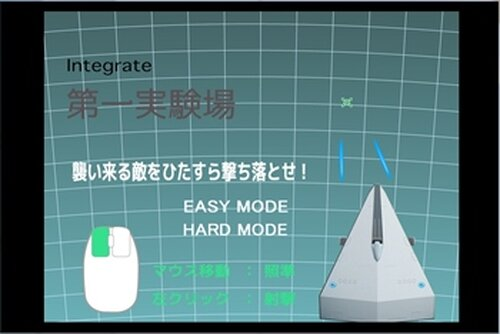 Integrate 第一実験場 Game Screen Shot2