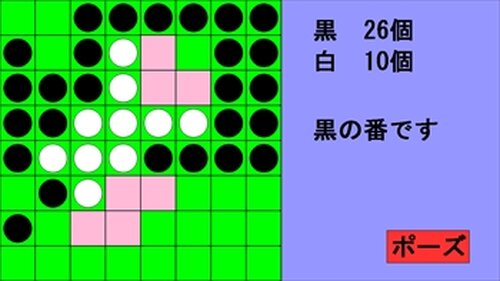 リバーシ Game Screen Shot3
