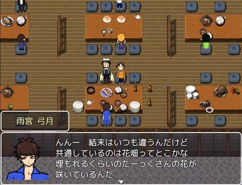 雨と花の命 Game Screen Shot1