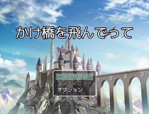 かけ橋を飛んでって Game Screen Shot3