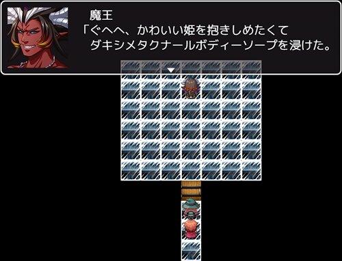ダキシメタクナルボディソープ Game Screen Shot1