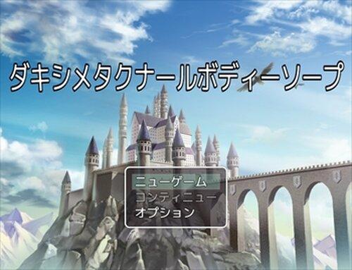 ダキシメタクナルボディソープ Game Screen Shot5