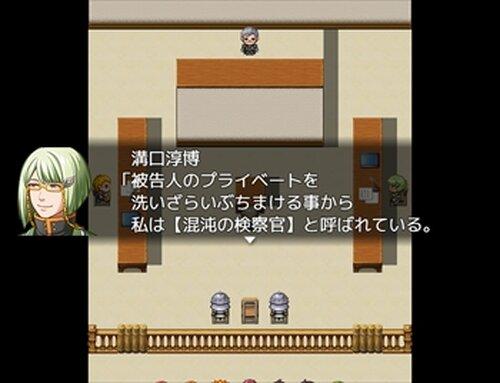 コントンケンサツ Game Screen Shots