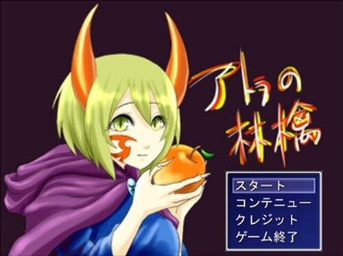 アトラの林檎 Game Screen Shot2