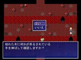 アトラの林檎 Game Screen Shot4