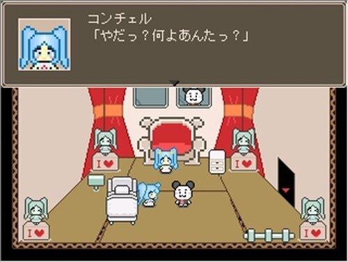 タオルケットをもう一度3[唐揚げたんぽぽ] Game Screen Shot5