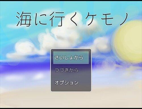 海に行くケモノ Game Screen Shot2