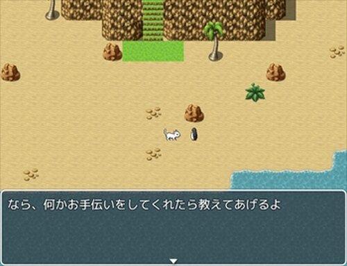 海に行くケモノ Game Screen Shot4